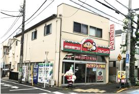 コバック世田谷代沢店